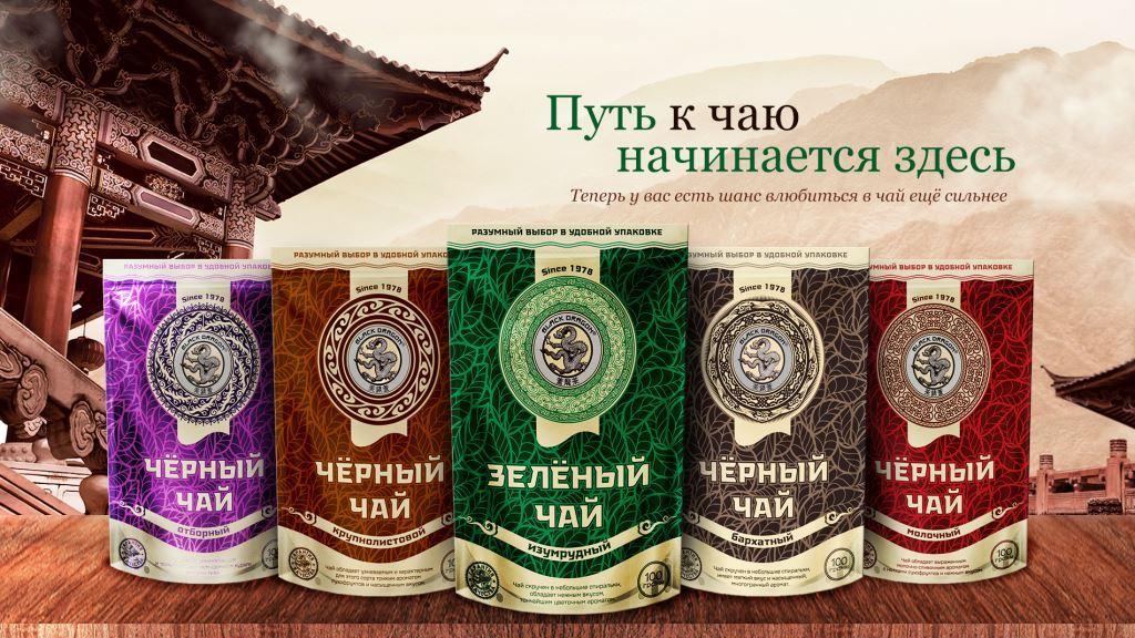 Сбор заказов-12. Black Dragon-отменный китайский чай.Черный, зелёный, улуны, пуэры, а также чай с натуральными целебными добавками.TeeK@nne-из лучших черных, зеленых, травяных и фруктовых чаев,. а также ройбуша.