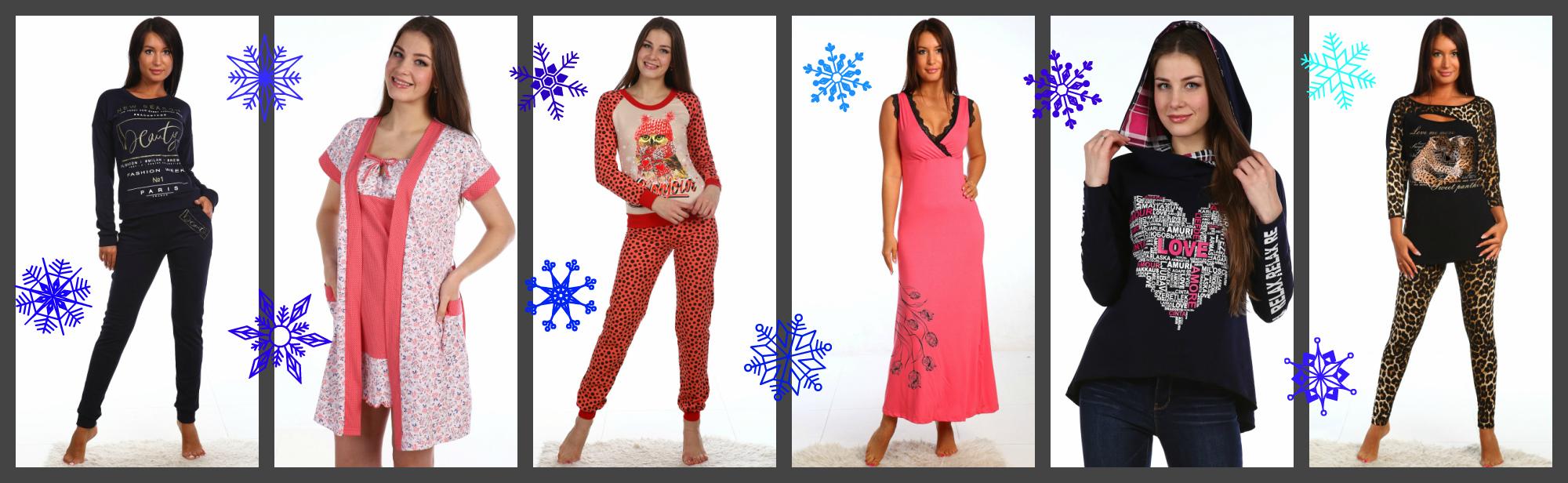 Начинаем Новогодние выкупы! НАТАЛИ - Женский трикотаж, халаты, домашние костюмы,мужской и детский трикотаж. Размеры до 70 р. Раздачи в ЦР-26