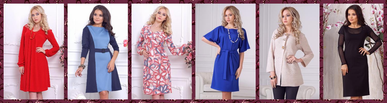 Принимаю дозаказы! Сбор заказов. Чарующая элегантность в платьях Liora - стиль для Вас по привлекательным ценам! Безумное снижение цен на летние модели! Яркие платья, блузы, кардиганы, жакеты, джемпера оптом. Октябрь.