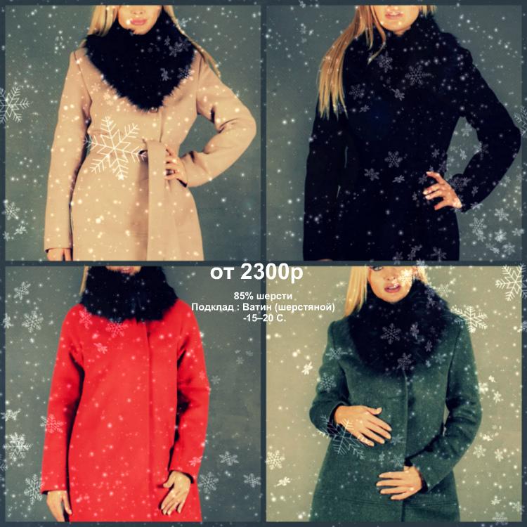 Сбор заказов.Утеплённое пальто для модниц!Качество по разумной цене!Без рядов!