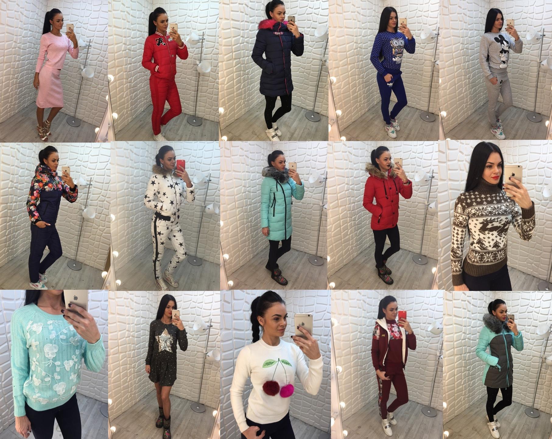 Женская молодежная одежда-куртки осень-зима,пуховики,костюмы на синтепоне,костюмы на флисе,кофты,свитера и многое другое.Реплики и копии брендов.Есть все,чтобы быть в тренде.Экспресс сбор.В2.
