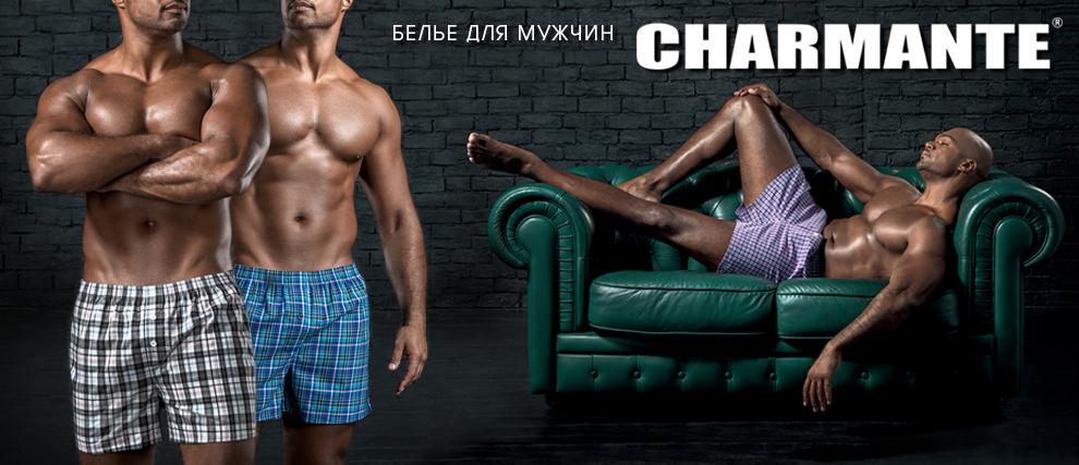 Сбор заказов. Женское и мужское белье Charmante. Качество проверенно!