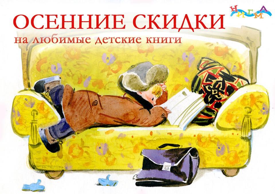 Сбор заказов.Книги. Нигма и Речь - Хороших детских книг должно быть много. Галерея 44. Осенние скидки по Нигме