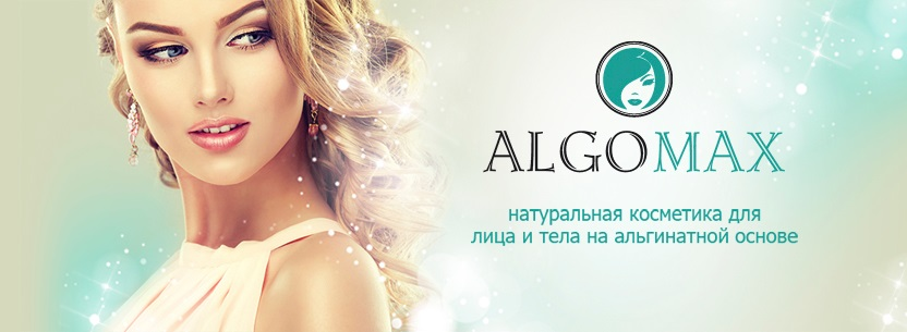 Сбор заказов. AlgoMAX - натуральная косметика для лица и тела на альгинатной основе. Готовимся к Новому году! Выкуп 2