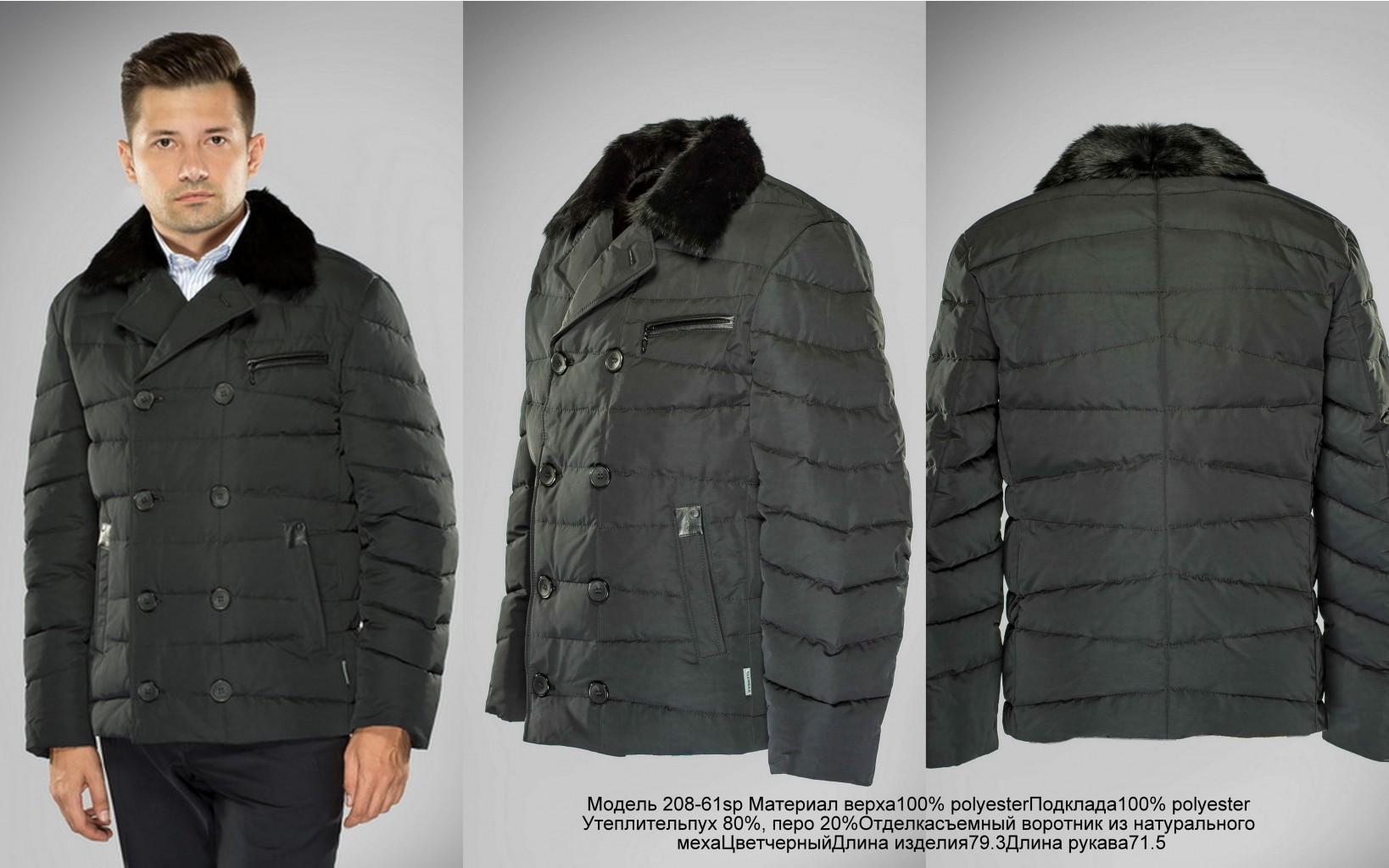 Сбор заказов. Грандиозная распродажа! Оденем стильно наших мужчин! Куртки, аляски, френчи, пиджаки, пальто! Доступные цены! Без рядов! Есть для больших мужчин! - 18 выкуп.