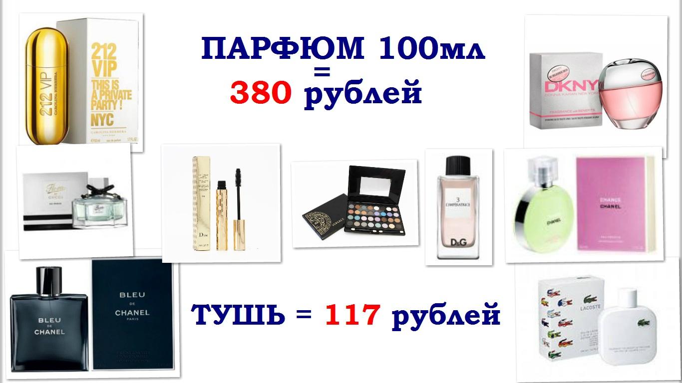 Отличный подарок на Новый год! Парфюм копии брендов 100 мл =380 руб.! Тушь 117 руб.! Корректор MaC 15 цветов 245 руб.! Товары для ухода за волосами. Сбор 34.
