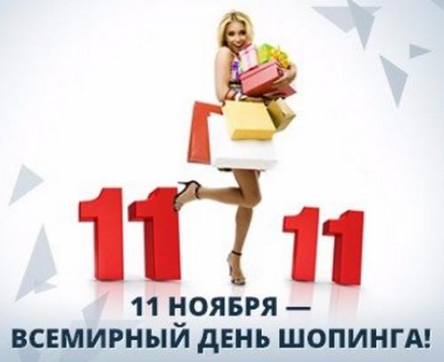 Ищем красный ценник! Отмечаем всемирный день шопинга и дарим скидки!