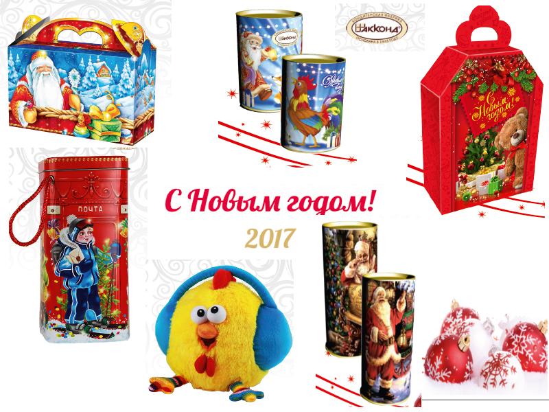 ПРИСТРОЙ. Новогодние подарки от любимой Чебоксарской фабрики Аkkонд. Уже забронировано, есть в счете