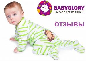 Отзывы. Одежда для малышей B@byglory.