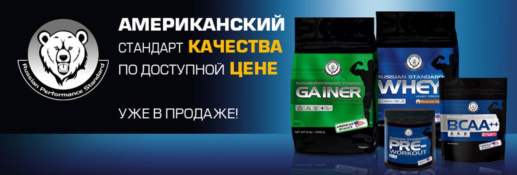 RPS - спортивное питание премиум качества по антикризисным ценам! Самые вкусные протеины, казеины, гейнеры