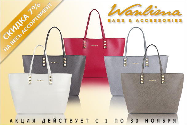Сбор заказов. Хороших сумок много не бывает! Wanlima, Diamond, Helena Pelle и новый бренд Ego Favorite. Кожаные сумки