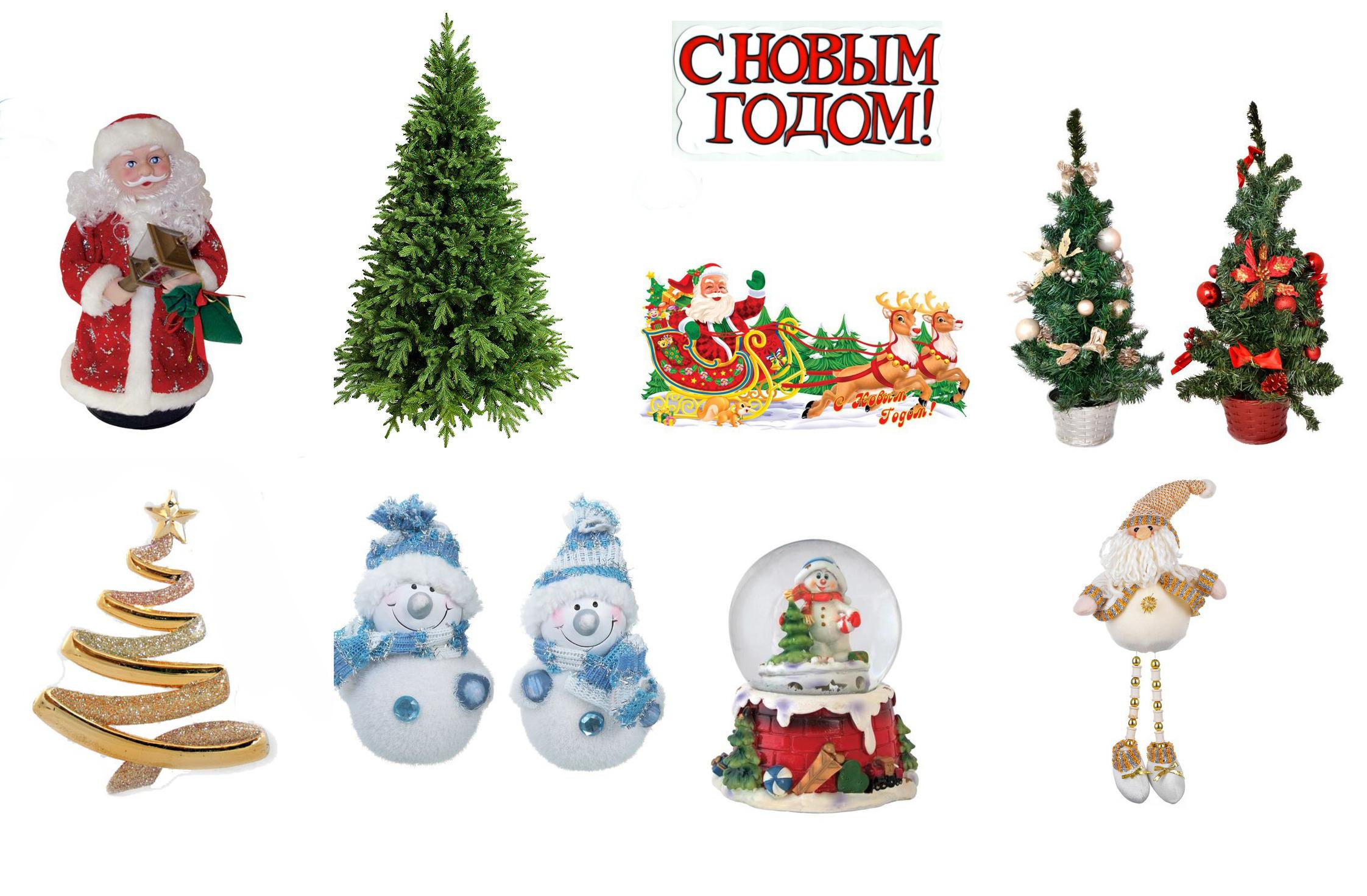 Сбор заказов. Новый год к нам мчится! Ёлки, мишура, игрушки, хлопушки, гирлянды, бенгальские огни, сувениры. Готовим подарки к праздникам. Выкуп 1