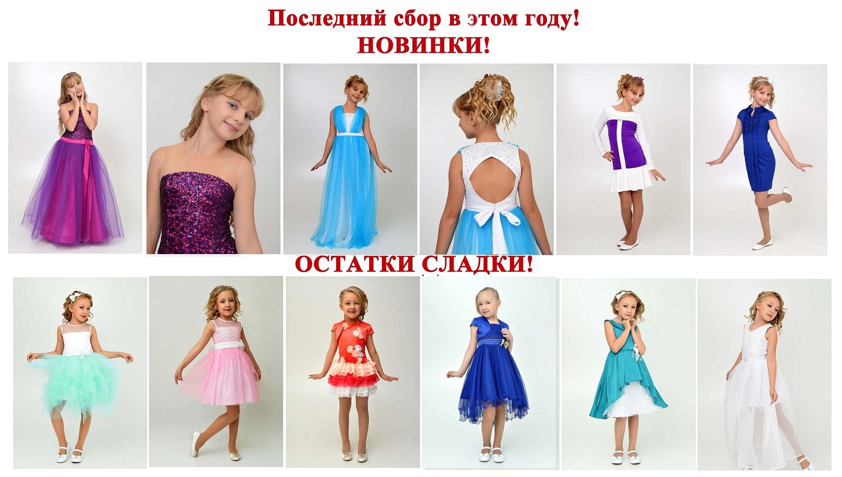 Последний сбор в этом году! Новая коллекция нарядных и повседневных платьев от Ладетто. Готовимся к праздникам! Размеры