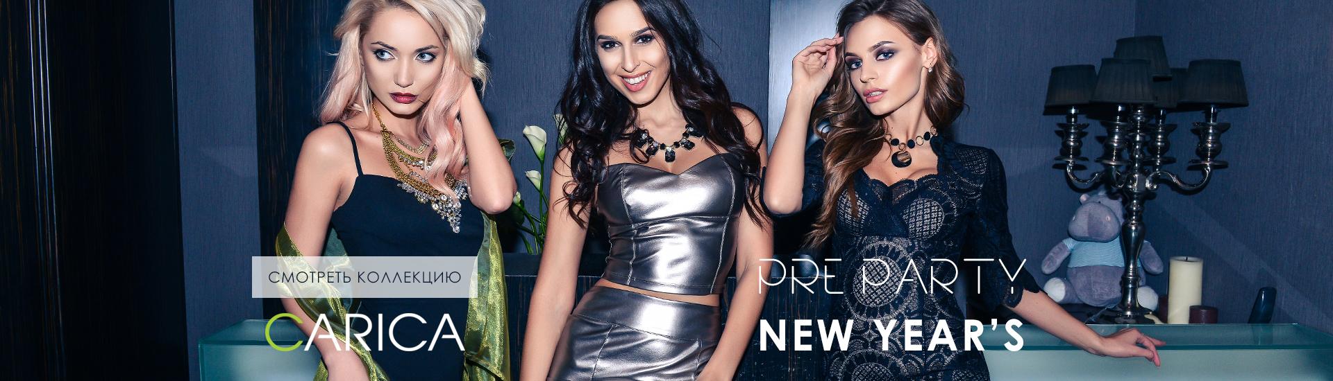Сбор заказов. Очень красивая и модная женская одежда C@ric@. Платья, блузки, леггинсы, костюмы, вязанные изделия, одежда для фитнеса. Вышла шикарная новогодняя коллекция!!! Есть распродажа.Выкуп 20.