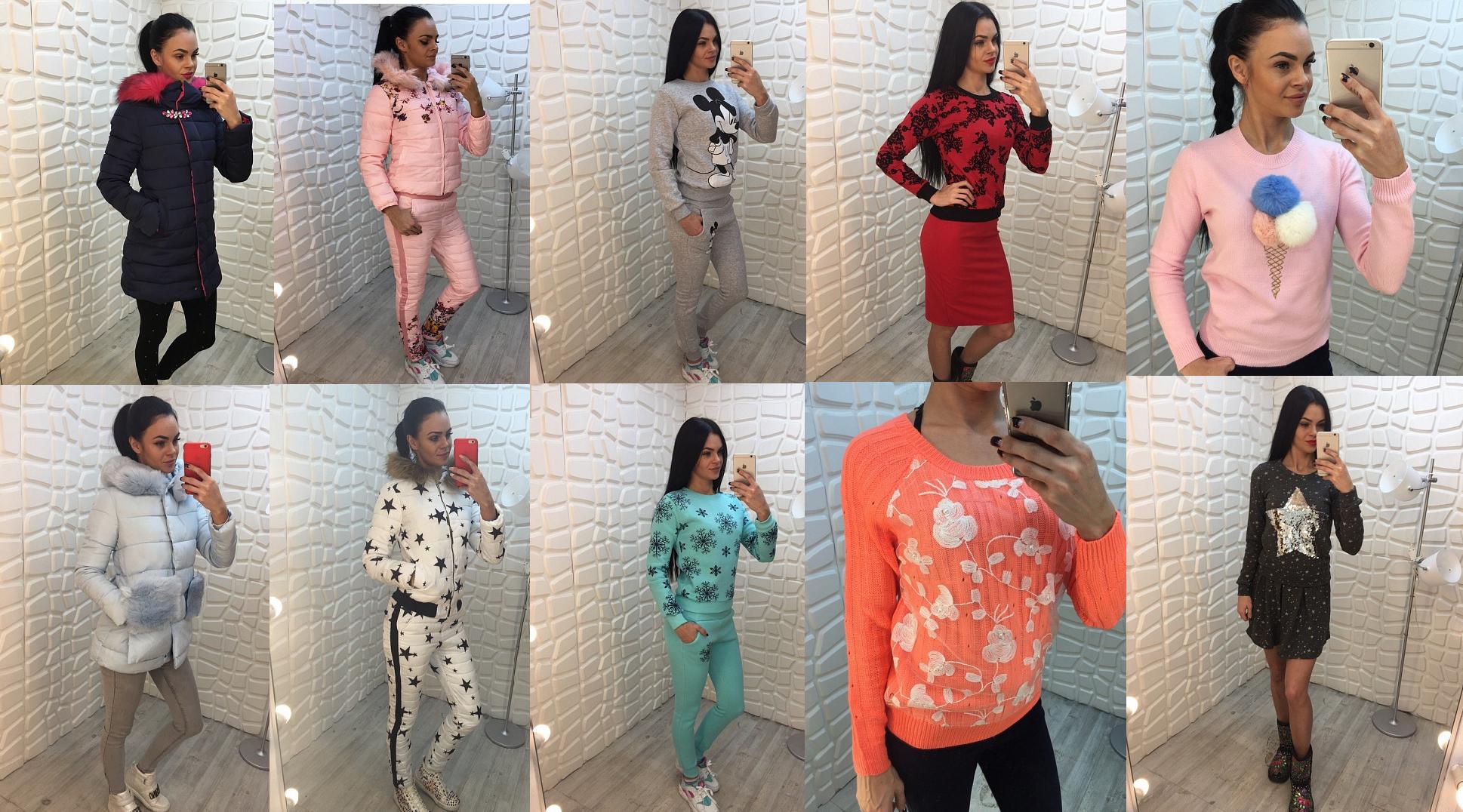 Женская молодежная одежда-куртки осень-зима,пуховики,костюмы на синтепоне,костюмы на флисе,кофты,свитера и многое другое.Реплики и копии брендов.Есть все,чтобы быть в тренде.