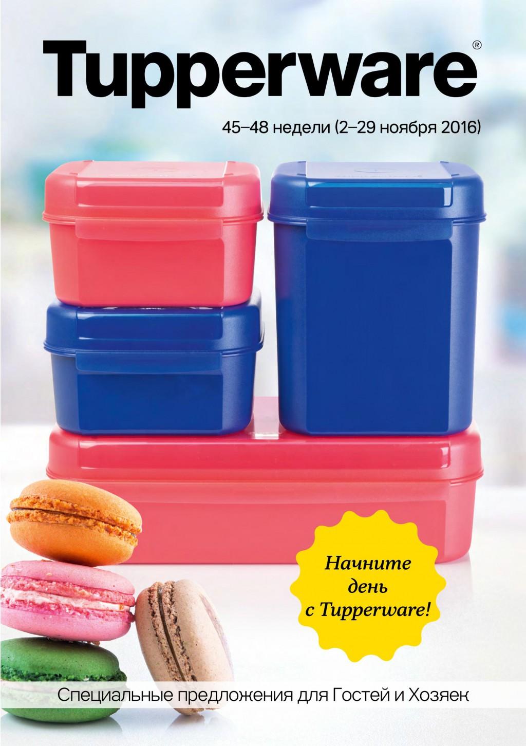 Сбор заказов.Tupperware - уникальная посуда для вашей кухни -27! Начните день с Tupperware!