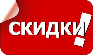 Ночь Распродаж!!! СЕГОДНЯ 11 НОЯБРЯ с 23.00 часов по 08 часов завтра 12 НОЯБРЯ ! Весь Пристрой с оргсбором 8%! Приглашаю !!))
