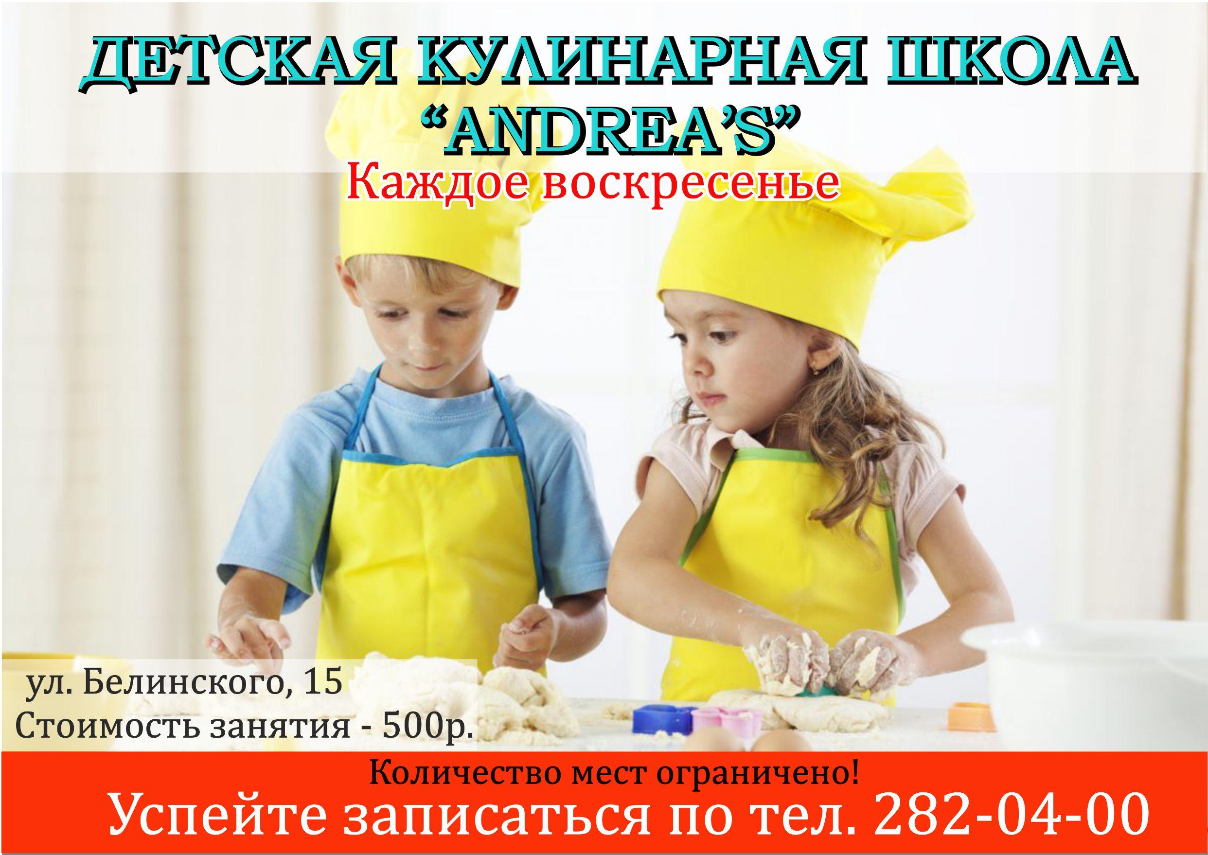 Детская кулинарная школа ANDREAS