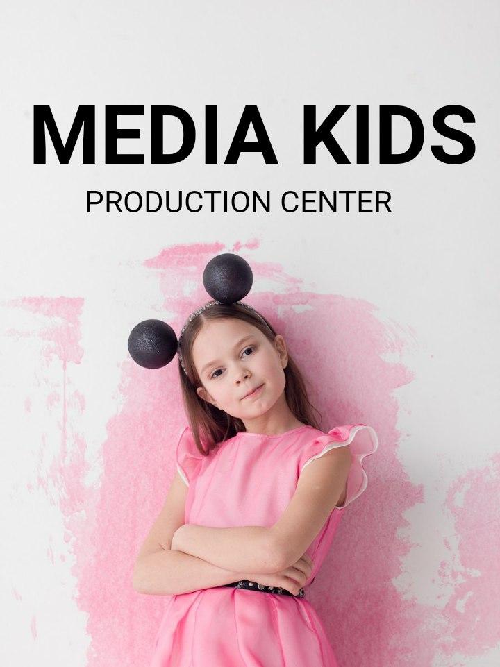 Детский продюсерский центр Media Kids