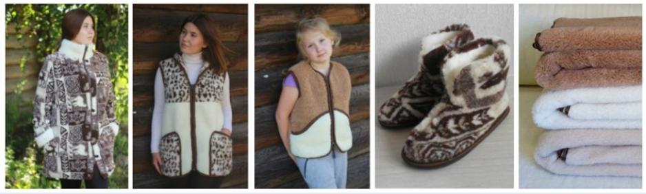 Красивые изделия из натуральной шерсти мериноса (овечьей шерсти): куртки, жилеты, домашняя обувь, текстиль, профилактические изделия. Прекрасно согревает даже в самый сильный мороз. И лечит! Выкуп 2
