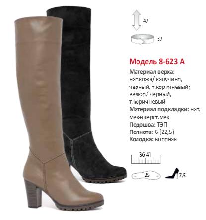 Сбор заказов. Обалденная коллекция осень-зима обуви Милена! Изящная, стильная, практичная и доступная каждой! Все замеры в теме! 7