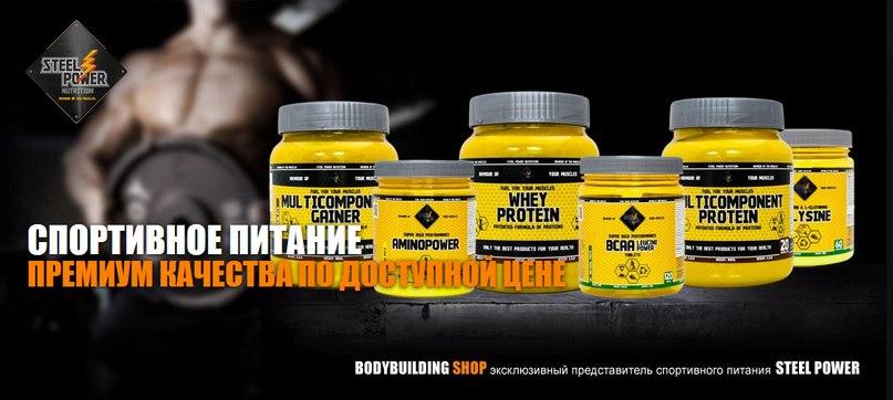 Спортивное питание $teelP0wer. Протеины, гейнеры, аминокислоты, витамины, безуглеводные джемы и прочее! Честный состав, только качественные ингредиенты, приятные цены!!! Выкуп 2.