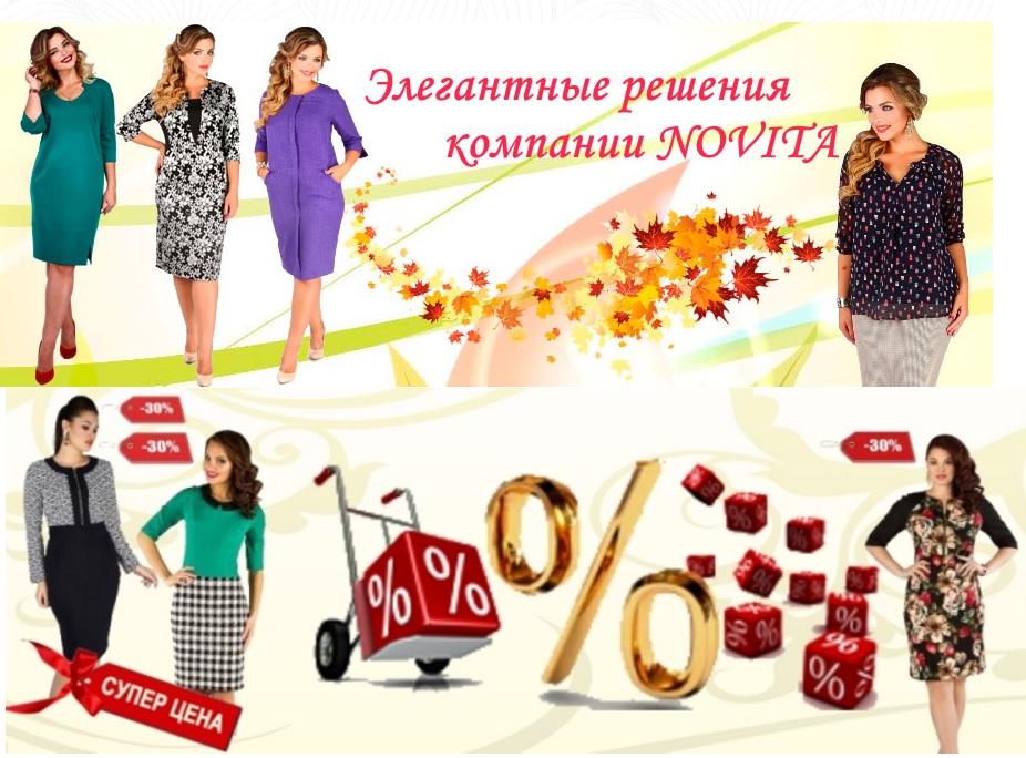 СУПЕР РАСПРОДАЖА! от 300 руб. NoVita. Выбираем платье на корпоротив!!!!