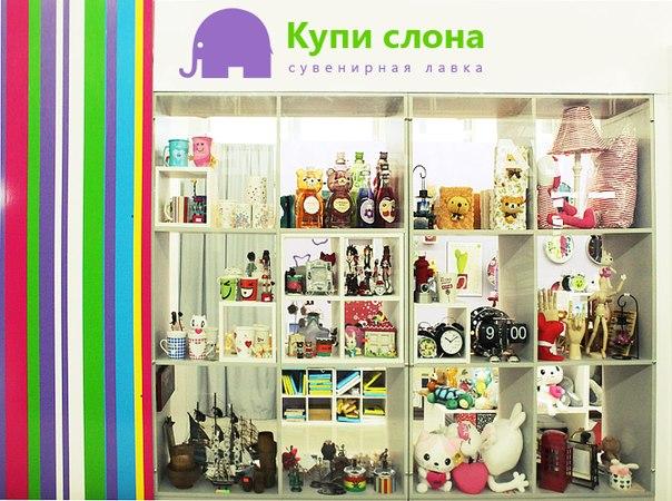 Сбор заказов .Купи слона- оригинальные, интересные подарки и сувениры. Выкуп 3
