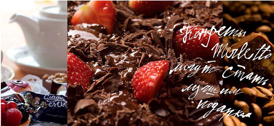 Сбор заказов. Ура! Н о в о г о д н я я серия! M e r l e t t o - эксклюзивные конфеты премиум-класса в бельгийском шоколаде. Устоять невозможно! Отличный подарок!