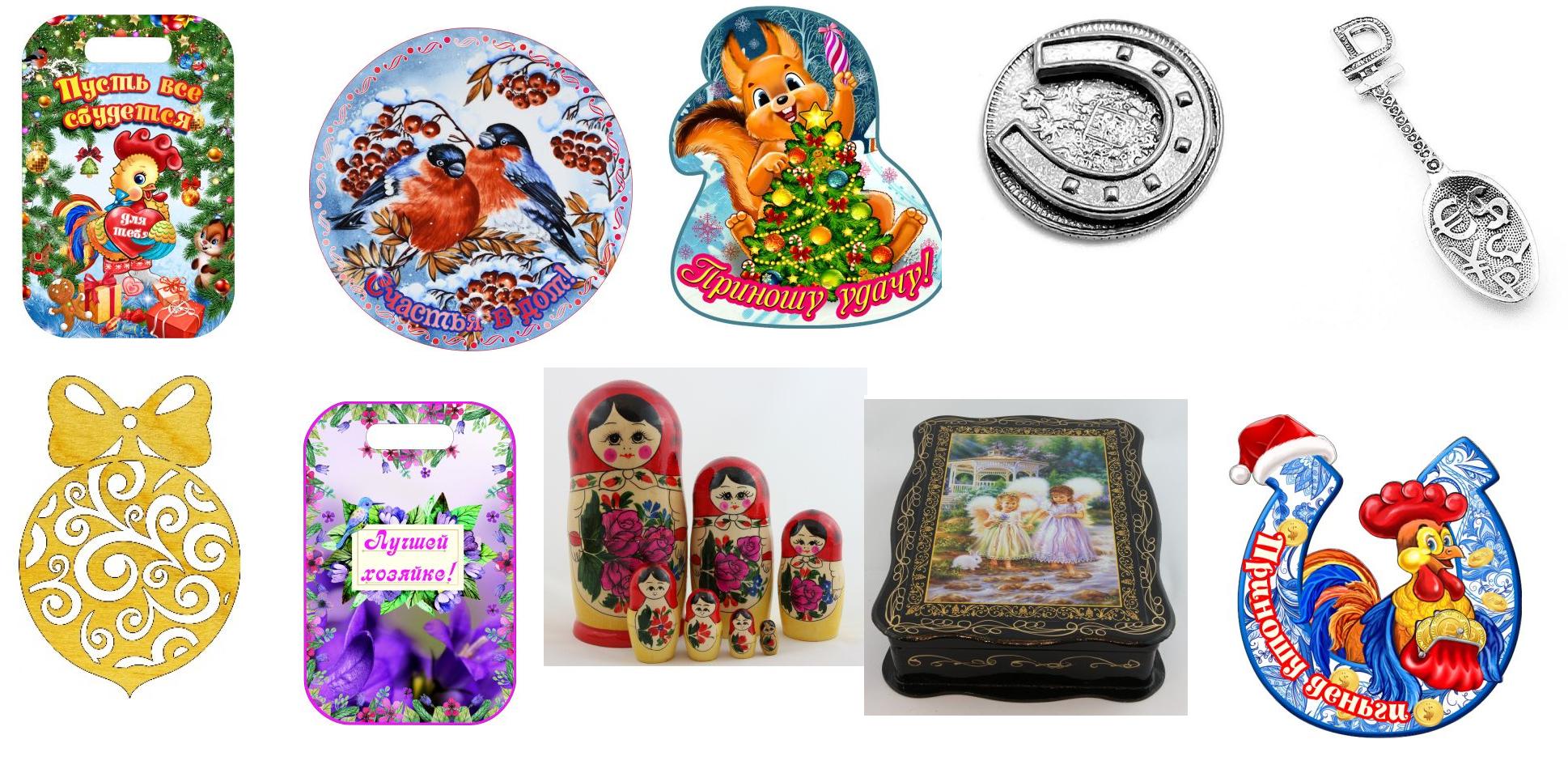 Подарки всем всем всем.Сувениры с символом года-магниты,декоративные доски,подставки под горячее,календари,подвески на елку, а так же шкатулки,изделия из бересты,шкатулки,ключницы,таблички для бани,кошельковые обереги и многое другое.В1.