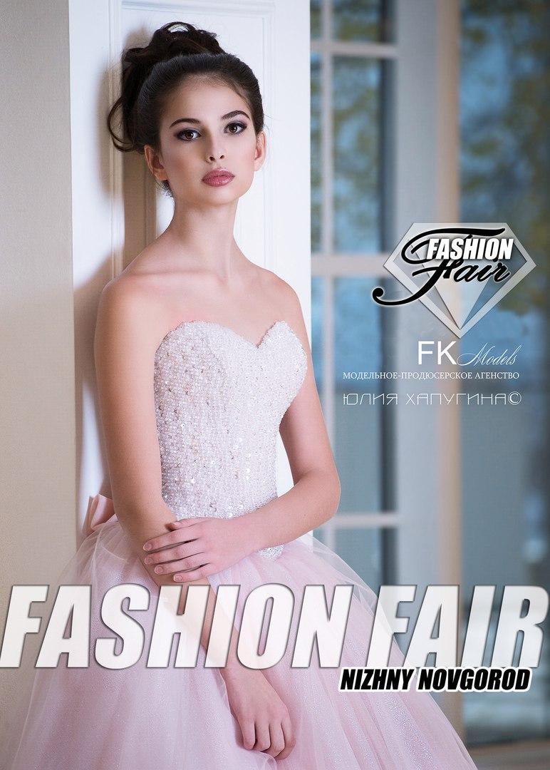 Неделя моды - Fashion Fair (Ярмарка моды) / Premio Nizhny Novgorod 2016