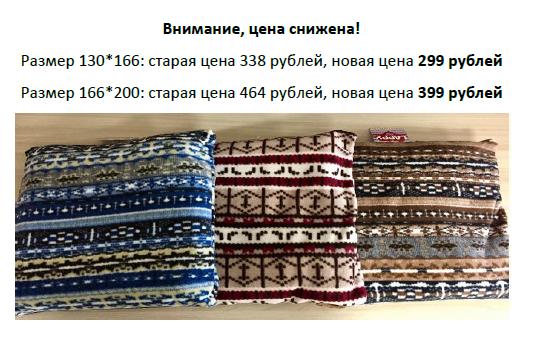 Всем привет! поставщик прислал сегодня предложение!!! Плед-подушка, цена снижена!!!