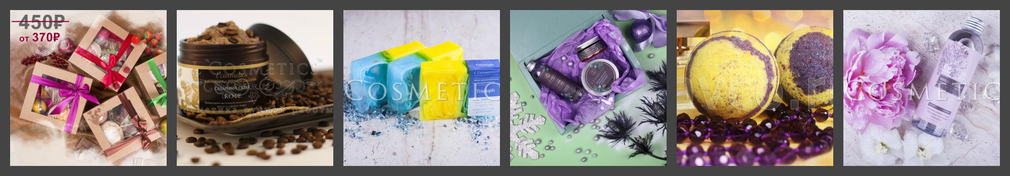 Предновогодняя Акция! Вкуснятина для нашего тела - подарочные наборы, бурлящие шарики и молочко для ванны, скрабы, мыло ручной работы, шампуньки, маски, гели и многое другое.