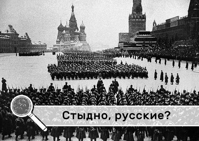 Стыдно, русские