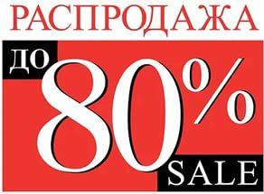 Сбор заказов. Ликвидация розничной сети магазина обуви. Скидки до 80%. Исключительно натуральная замша, кожа и мех!! цены на зиму от 2800 руб.!! Скорее согреваемся