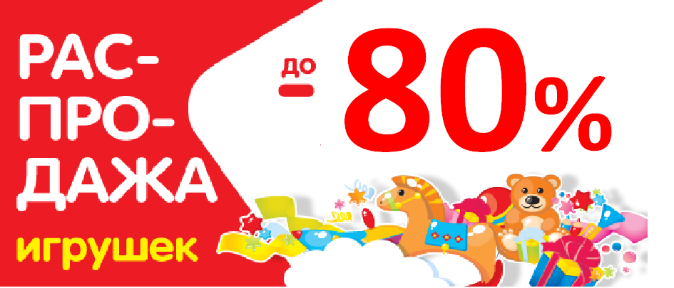Скидка 80% только до 08:00 16 ноября. Экспресс-распродажа! Готовимся к Новому Году! Гипермаркет игрушек - 88.