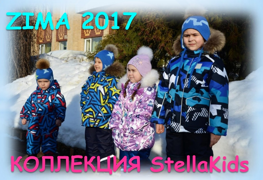 StеIIа-23, зимняя коллекция 2017. Мембрана, до -30С, размеры 74-164 см. Супер качество за разумные деньги!