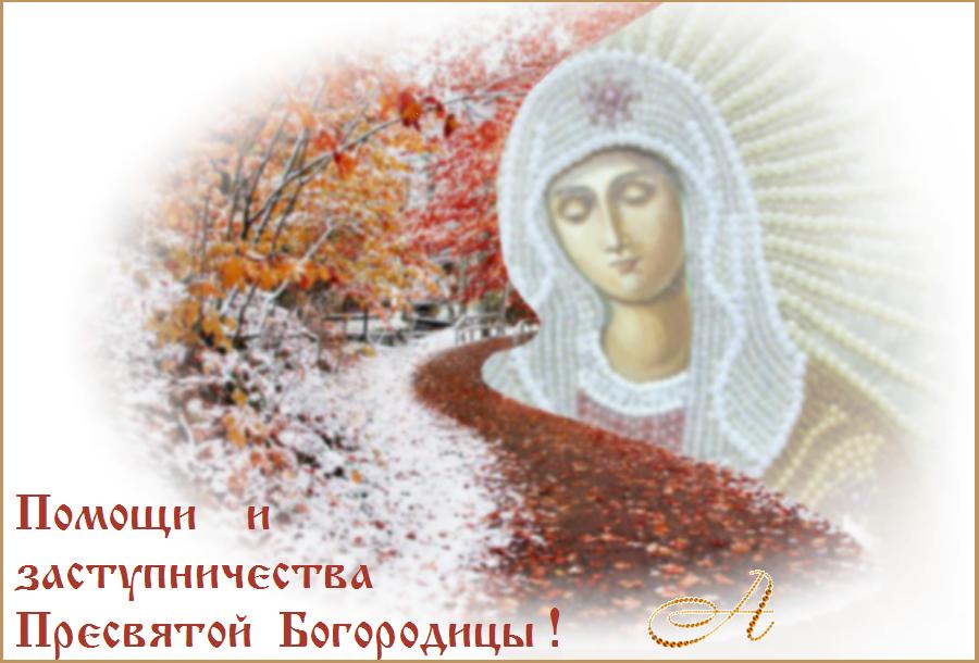 Пресвятая Богородица, подаждь и нам, недостойным, росу благодати Твоей и яви милосердие Твое.