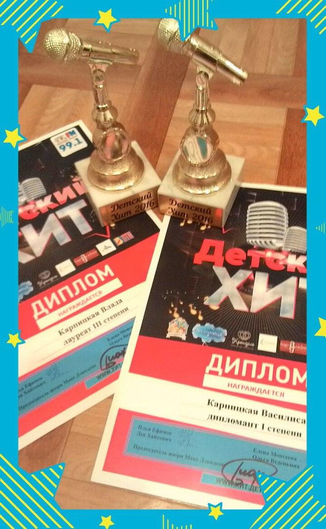 Участие во всероссийском конкурсе эстрадной песни ДЕТСКИЙ ХИТ 2016