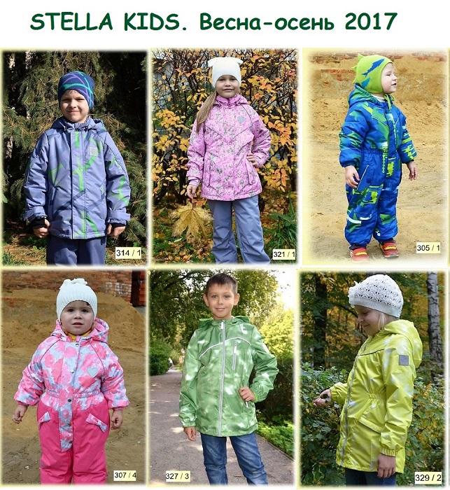 StеIIа, предзаказ весна-осень 2017. Мембранные слитники, костюмы, ветровки сочных расцветок, размеры 80-140 см.