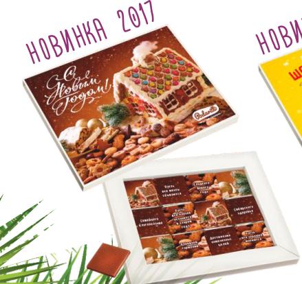 Сбор заказов. Пора готовиться к Новому году! Выкуп-15. Подарили шоколадку! Уникальный вкуснейший дизайнерский шоколад из бельгийского сырья. Без пальмового масла! Для сладкоежек и не только! На все случаи жизни! Новогодние новинки.