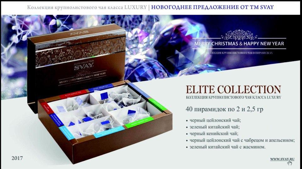 Сбор заказов. Чай и кофе превосходного качества от производителя! Самые низкие цены! От 15 рублей! Долой кризис