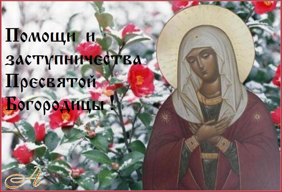 БЛАГОСЛОВЕННОГО ДНЯ ! МИРА, ЗДРАВИЯ И ДУХОВНОЙ РАДОСТИ !