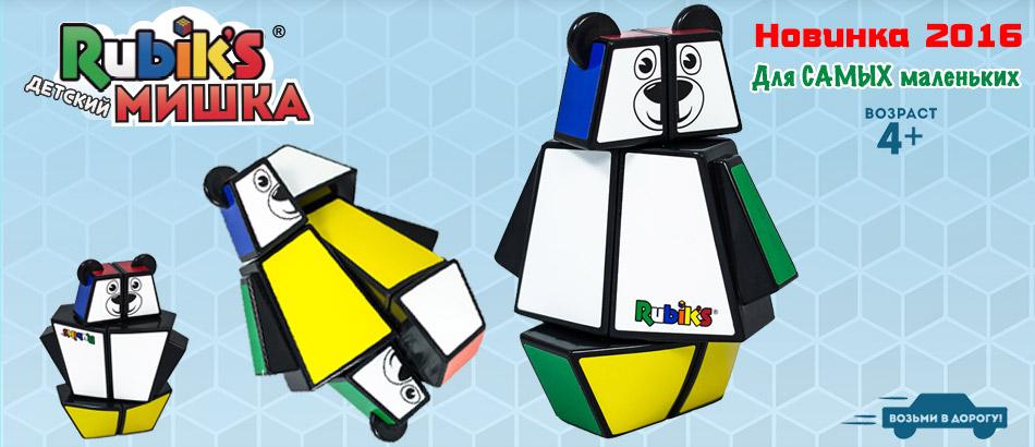 Классика жанра ! Кубик Рубика - это очень интересная логическая игрушка, которая интересует не только детей, но и