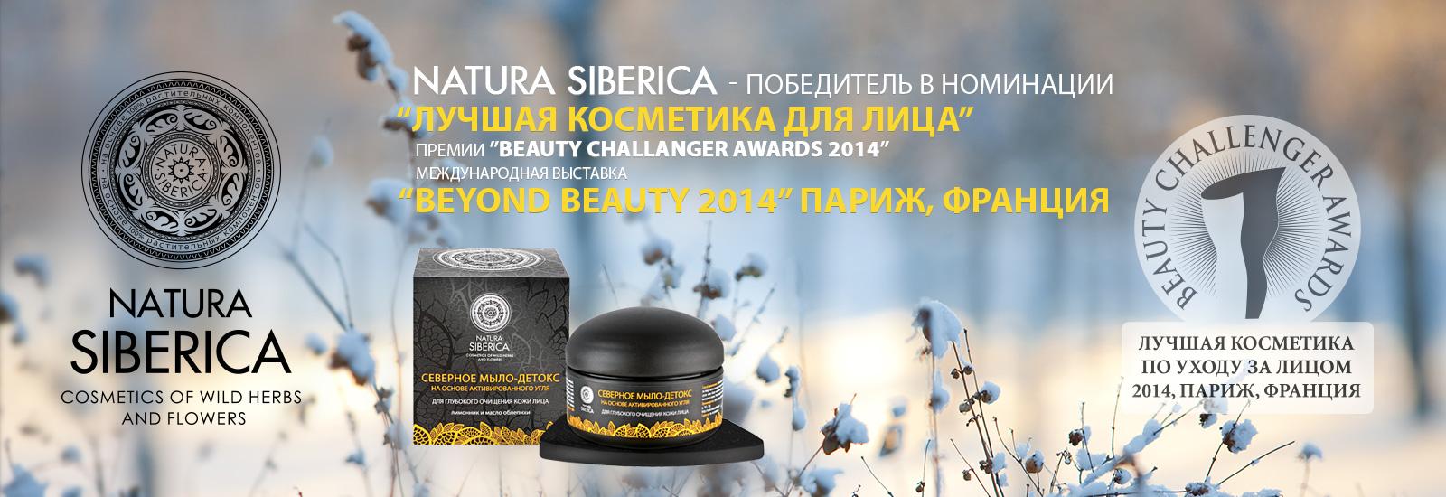 Natura Siberica это не просто натуральная косметика и не просто косметика на травах. Это первая в России