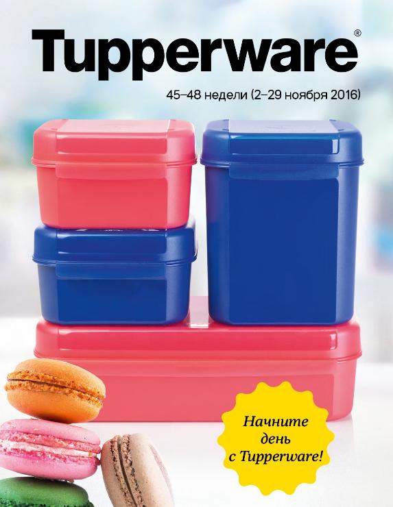 Tupperware - эксклюзивная высококачественная посуда для дома и кухни - 48.
