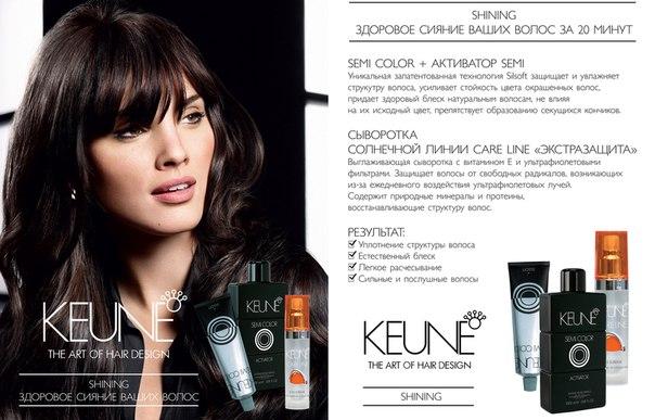 Шайнинг фирмы KEUNE теперь доступен каждому! Процедура проста и доступна!