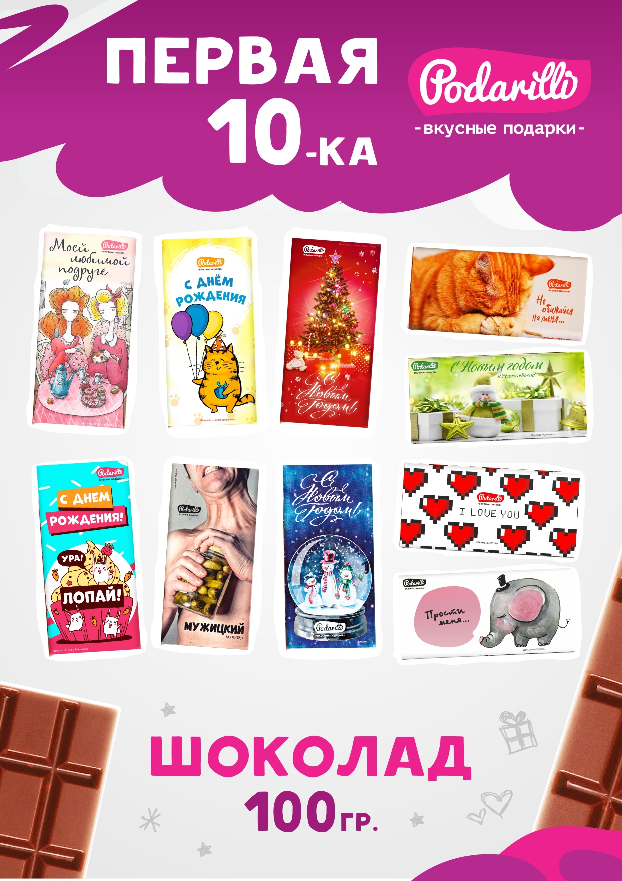 Ура к нам вернулись шоколадки! Первые 10 дизайнов уже в галереях! Встречайте!