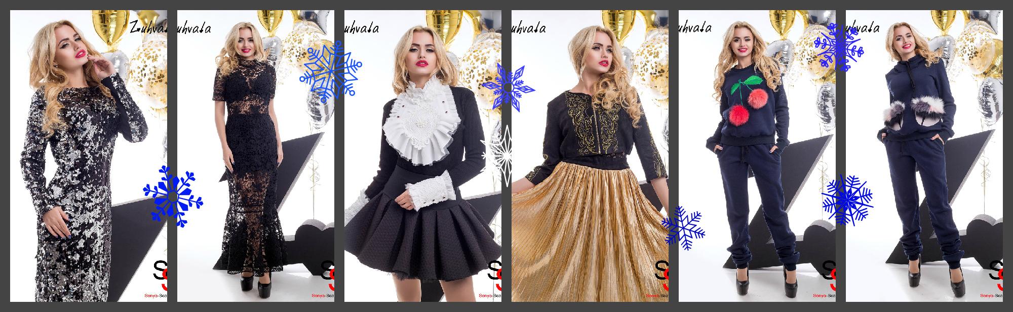 Новогодние модельки от Zuhvala , Angel Provocation,  Chia Brand ! Приглашаю.