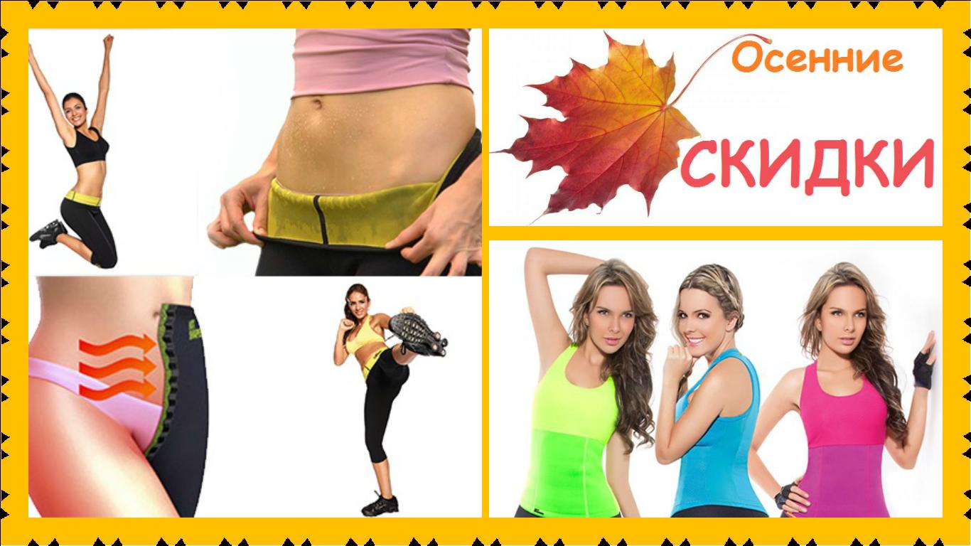 Осенние скидки! От 250 руб до 499 руб! Неопреновая одежда для активного похудения! Эффект сауны!